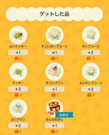 ★お菓子.png