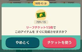 ★リーフチケット.png
