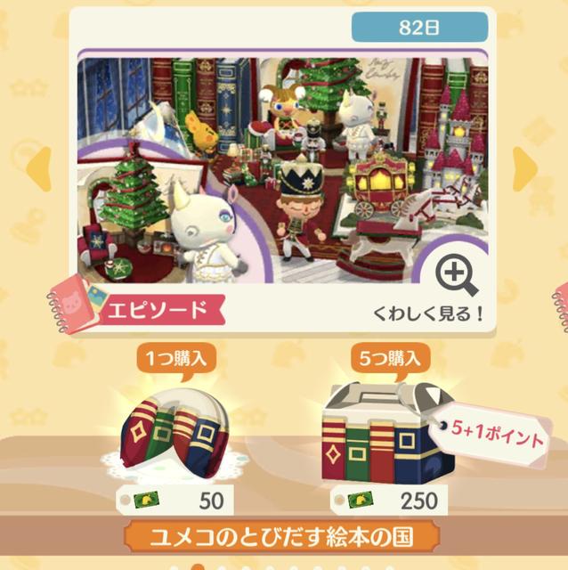 【ユメコ】クッキー屋台.PNG