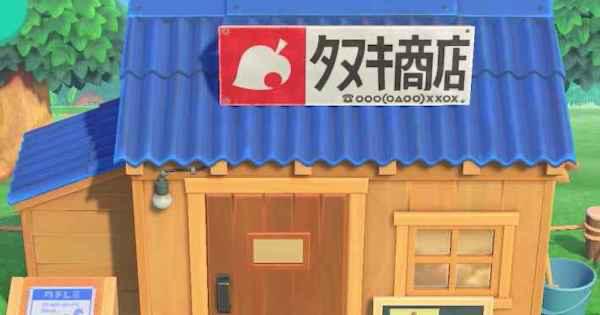タヌキ商店.png